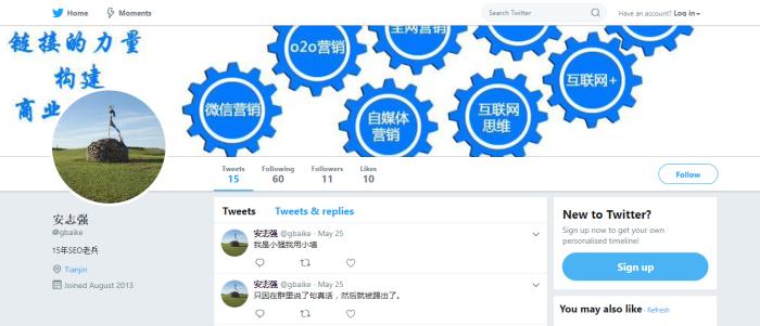 gbaike-twitter