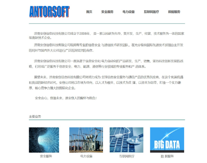 4-antorsoft website 1