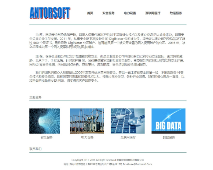 4-antorsoft website 2