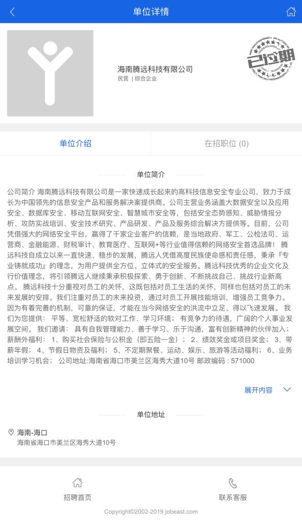 HainanTengyuan
