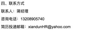 JiangXiandun