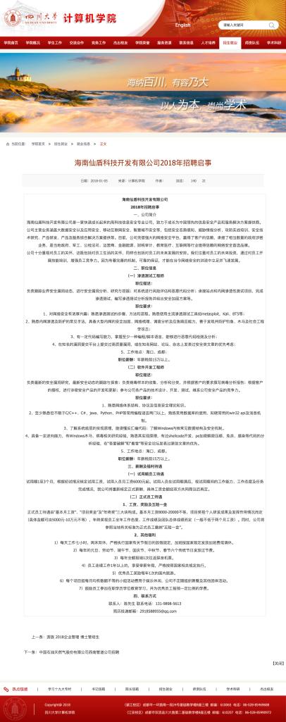 SichuanUniversity
